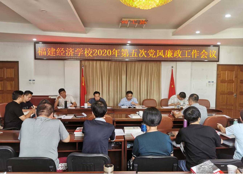 学校召开2020年第五次党风廉政工作会议
