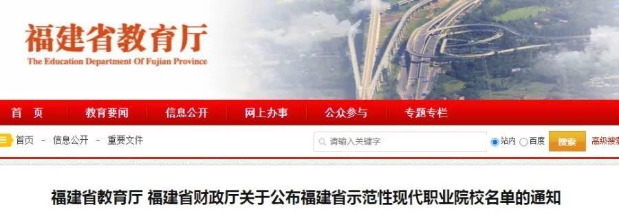 喜报:我校入选福建省示范性现代职业院校