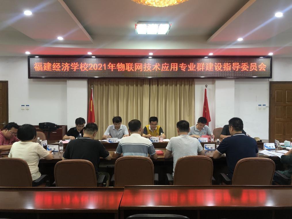 学校顺利召开2021年物联网技术应用专业群建设指导委员会