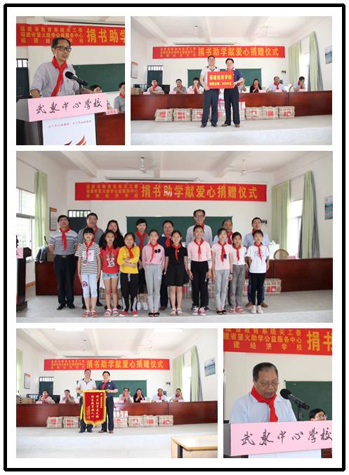 """我校向武东中心小学捐赠""""爱心图书"""""""